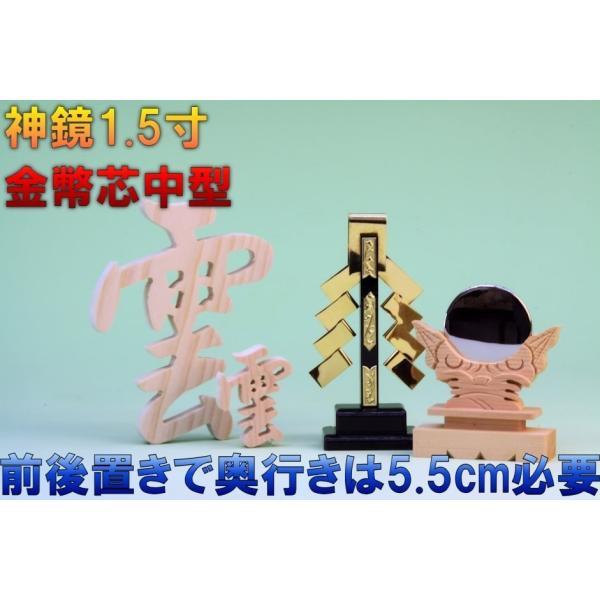 神具 神具セット 神鏡1.5寸 金幣芯中 木彫り雲 おまかせ工房|omakase-factory|04