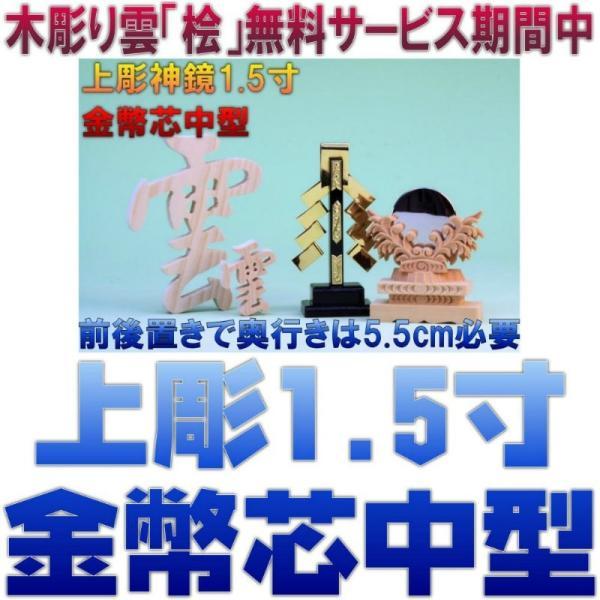 神具 神具セット 上彫神鏡1.5寸 金幣芯中 木彫り雲 おまかせ工房|omakase-factory