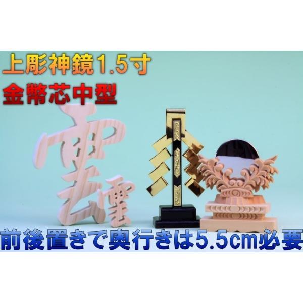 神具 神具セット 上彫神鏡1.5寸 金幣芯中 木彫り雲 おまかせ工房|omakase-factory|04