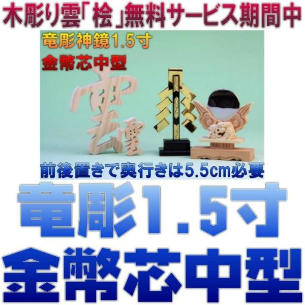 神具 神具セット 竜彫神鏡1.5寸 金幣芯中 木彫り雲 おまかせ工房|omakase-factory