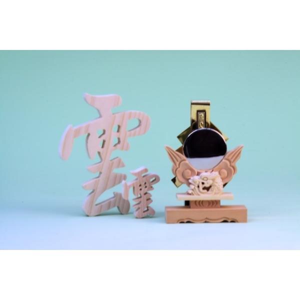 神具 神具セット 竜彫神鏡1.5寸 金幣芯中 木彫り雲 おまかせ工房|omakase-factory|02