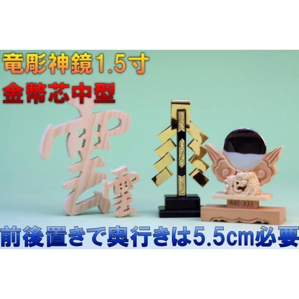 神具 神具セット 竜彫神鏡1.5寸 金幣芯中 木彫り雲 おまかせ工房|omakase-factory|04