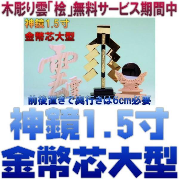 神具 神具セット 神鏡1.5寸 金幣芯大 木彫り雲 おまかせ工房|omakase-factory