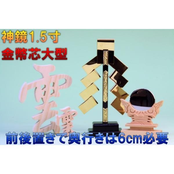 神具 神具セット 神鏡1.5寸 金幣芯大 木彫り雲 おまかせ工房|omakase-factory|04