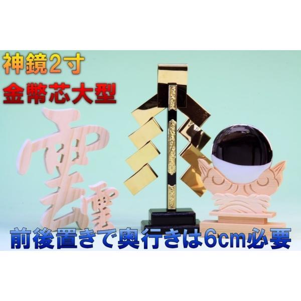 神具 神具セット 神鏡2寸 金幣芯大 木彫り雲 おまかせ工房|omakase-factory|04