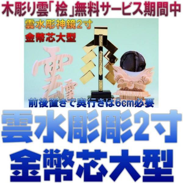 神具 神具セット 雲水彫神鏡2寸 金幣芯大 木彫り雲 おまかせ工房|omakase-factory