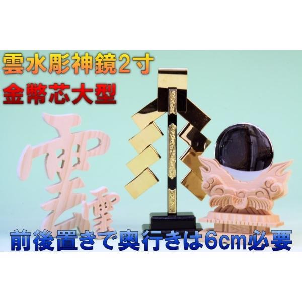 神具 神具セット 雲水彫神鏡2寸 金幣芯大 木彫り雲 おまかせ工房|omakase-factory|04