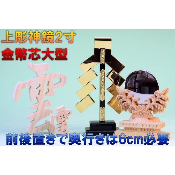 神具 神具セット 上彫神鏡2寸 金幣芯大 木彫り雲 上品|omakase-factory|04