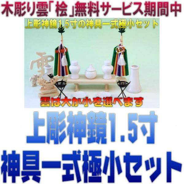 神具 上彫神鏡1.5寸と神具一式極小セット 上品|omakase-factory