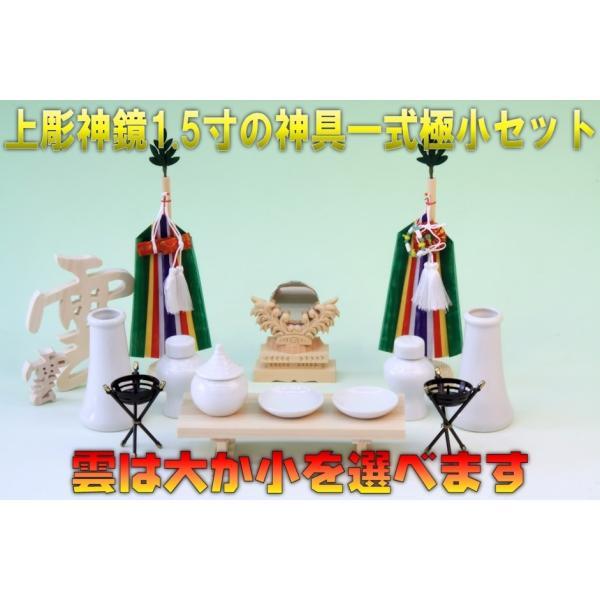 神具 上彫神鏡1.5寸と神具一式極小セット 上品|omakase-factory|02