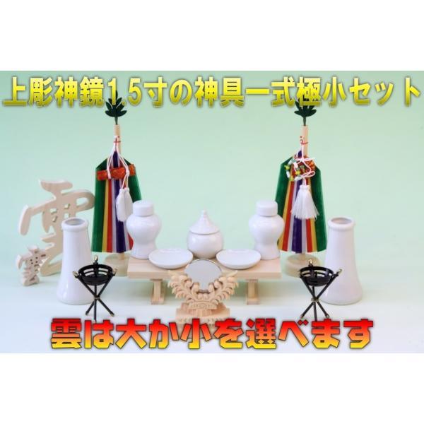 神具 上彫神鏡1.5寸と神具一式極小セット 上品|omakase-factory|03