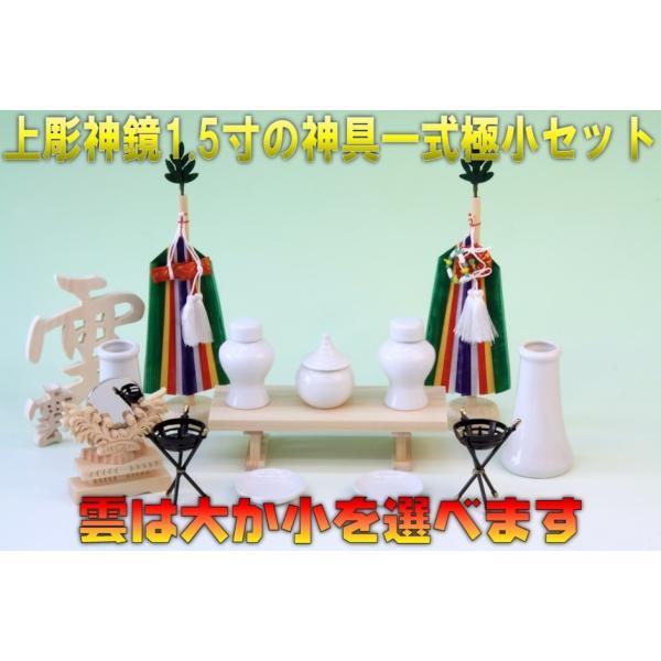 神具 上彫神鏡1.5寸と神具一式極小セット 上品|omakase-factory|04