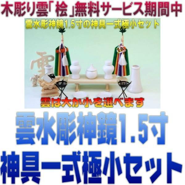 神具 雲水彫神鏡1.5寸と神具一式極小セット 上品|omakase-factory