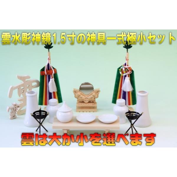 神具 雲水彫神鏡1.5寸と神具一式極小セット 上品|omakase-factory|02