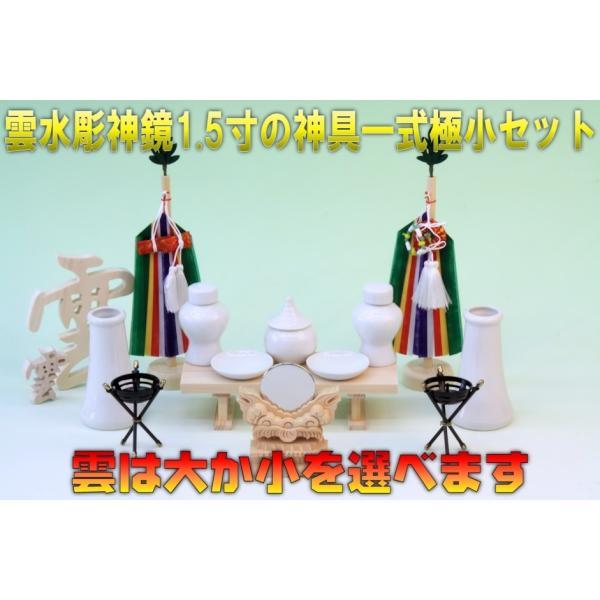 神具 雲水彫神鏡1.5寸と神具一式極小セット 上品|omakase-factory|03