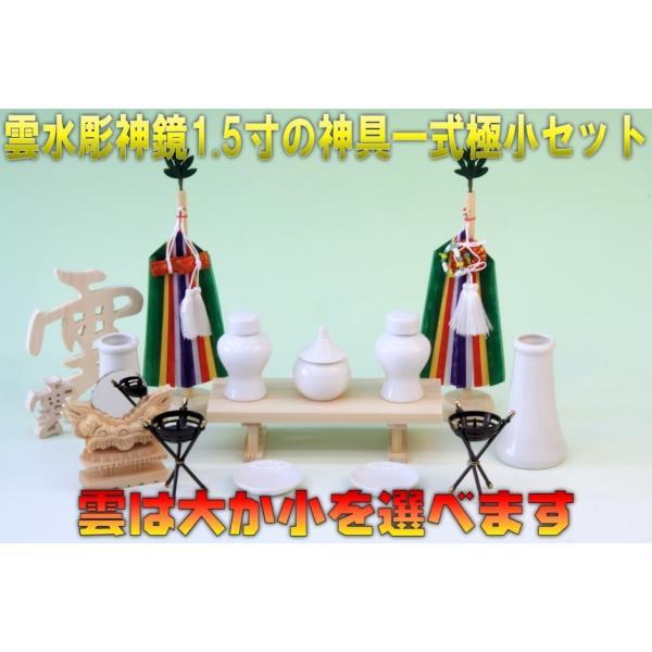 神具 雲水彫神鏡1.5寸と神具一式極小セット 上品|omakase-factory|04