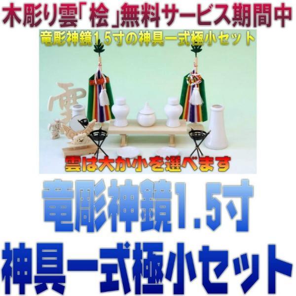 神具 竜彫神鏡1.5寸と神具一式極小セット おまかせ工房|omakase-factory