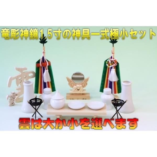 神具 竜彫神鏡1.5寸と神具一式極小セット おまかせ工房|omakase-factory|02