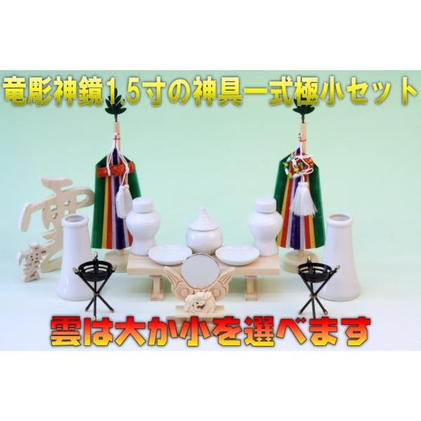 神具 竜彫神鏡1.5寸と神具一式極小セット 上品|omakase-factory|03