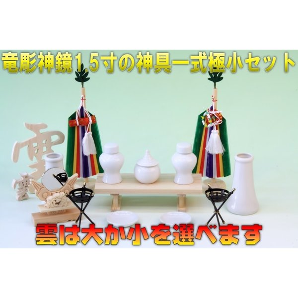 神具 竜彫神鏡1.5寸と神具一式極小セット 上品|omakase-factory|04