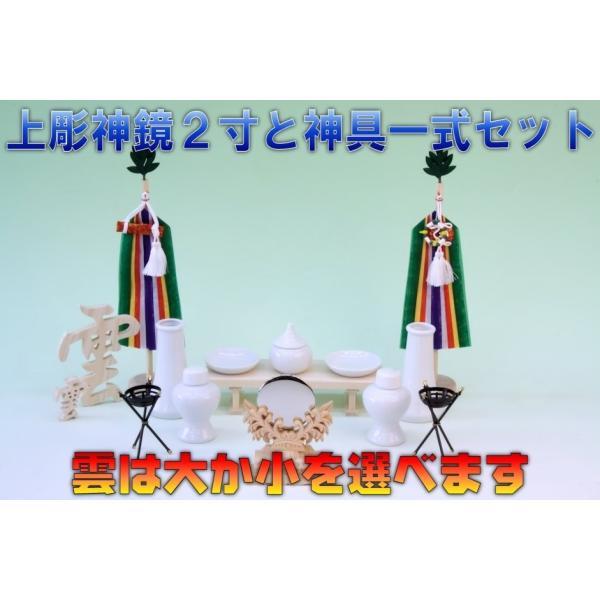 神具 上彫神鏡2寸と神具一式セット おまかせ工房|omakase-factory|02