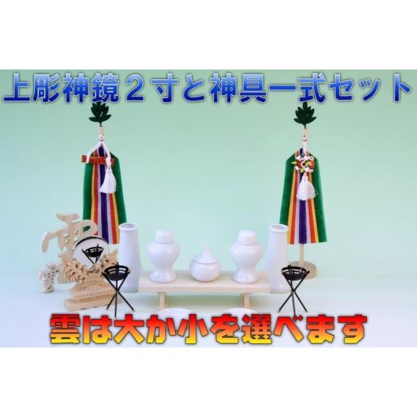 神具 上彫神鏡2寸と神具一式セット おまかせ工房|omakase-factory|03