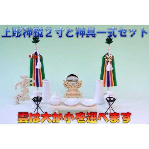 神具 上彫神鏡2寸と神具一式セット おまかせ工房|omakase-factory|04