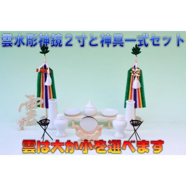 神具 雲水彫神鏡2寸と神具一式セット 上品|omakase-factory|02