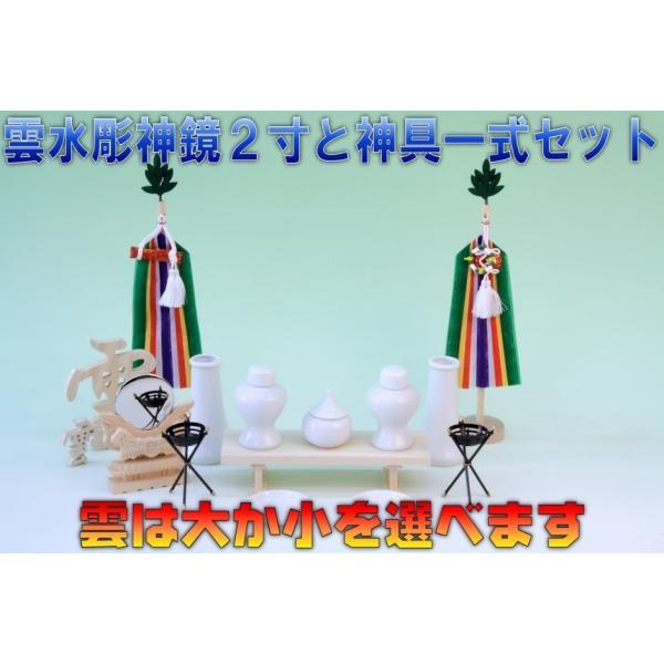 神具 雲水彫神鏡2寸と神具一式セット 上品|omakase-factory|03