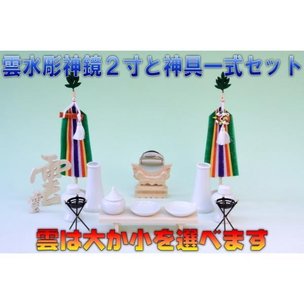 神具 雲水彫神鏡2寸と神具一式セット 上品|omakase-factory|04