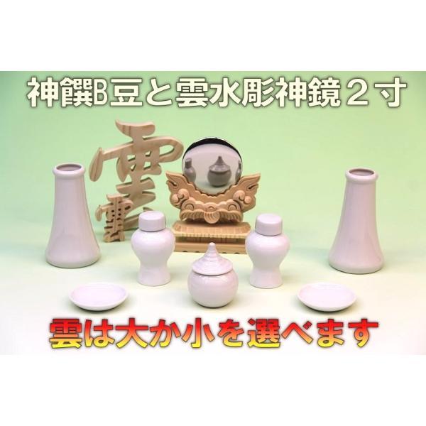 神具 神具セット セトモノB豆 雲水彫神鏡2寸 木彫り雲 おまかせ工房|omakase-factory|02