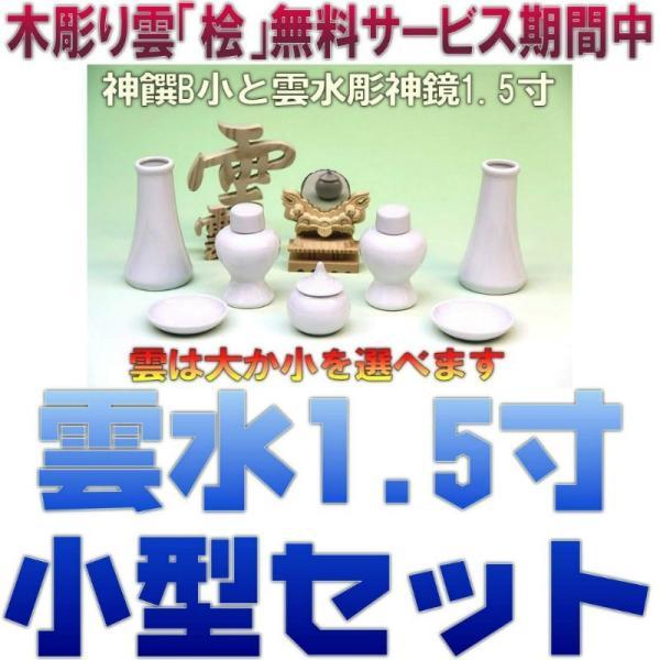 神具 神具セット セトモノB小 雲水彫神鏡1.5寸 木彫り雲 おまかせ工房|omakase-factory