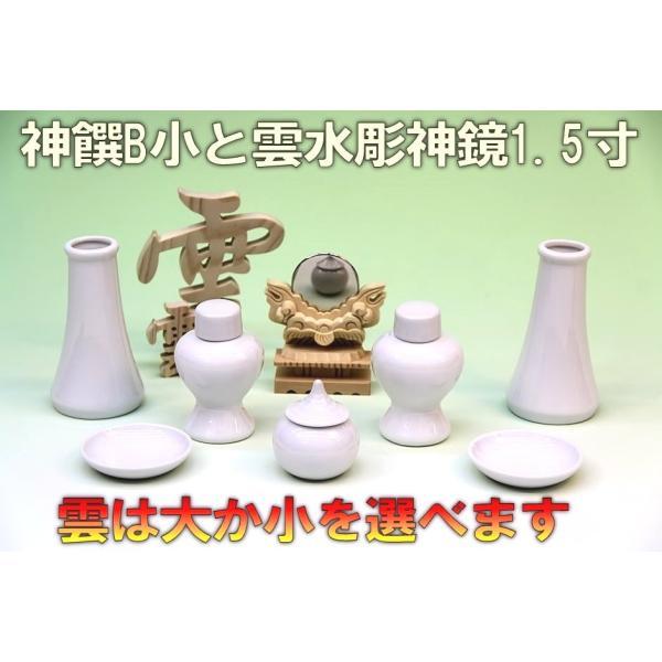 神具 神具セット セトモノB小 雲水彫神鏡1.5寸 木彫り雲 おまかせ工房|omakase-factory|02