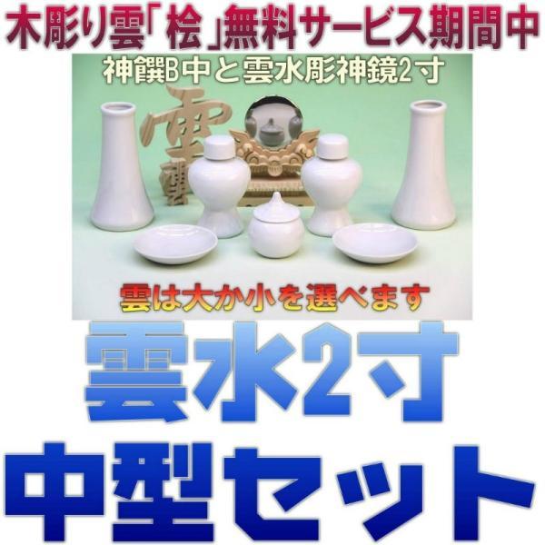 神具 神具セット セトモノB中 雲水彫神鏡2寸 木彫り雲 おまかせ工房|omakase-factory