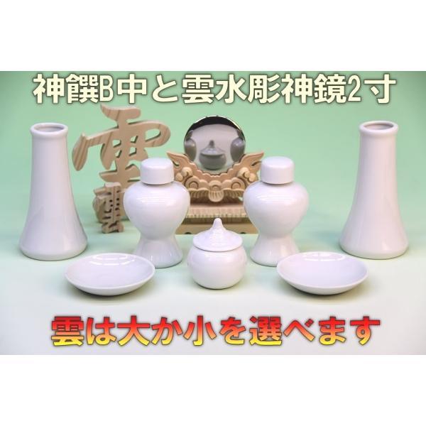 神具 神具セット セトモノB中 雲水彫神鏡2寸 木彫り雲 おまかせ工房|omakase-factory|02