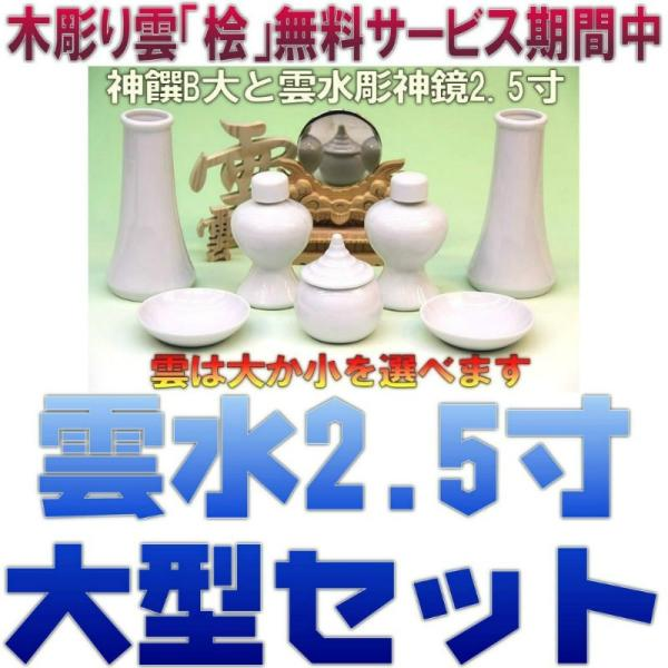 神具 神具セット セトモノB大 雲水彫神鏡2.5寸 木彫り雲 おまかせ工房 omakase-factory