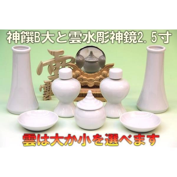 神具 神具セット セトモノB大 雲水彫神鏡2.5寸 木彫り雲 おまかせ工房 omakase-factory 02