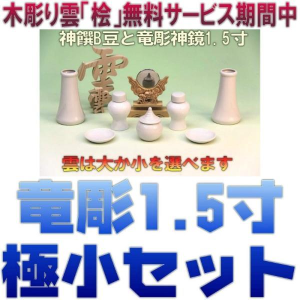 神具 神具セット セトモノB豆 竜彫神鏡1.5寸 木彫り雲 上品|omakase-factory