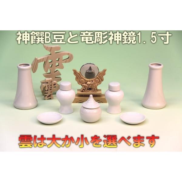 神具 神具セット セトモノB豆 竜彫神鏡1.5寸 木彫り雲 上品|omakase-factory|02
