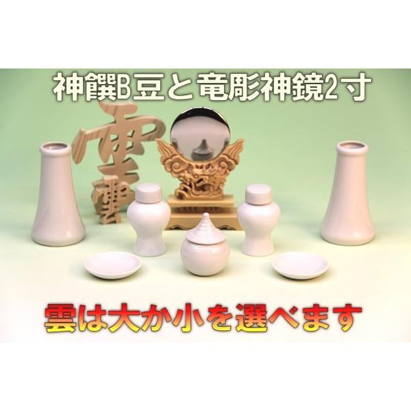 神具 神具セット セトモノB豆 竜彫神鏡2寸 木彫り雲 おまかせ工房|omakase-factory|02