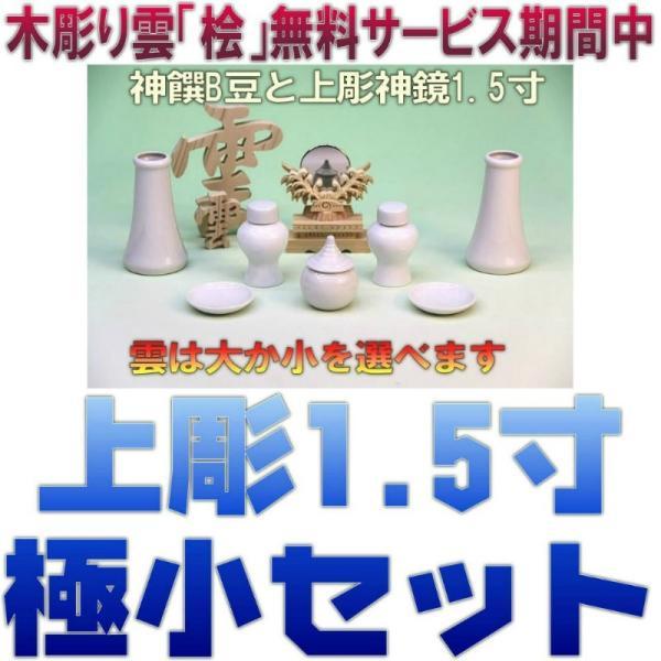神具 神具セット セトモノB豆 上彫神鏡1.5寸 木彫り雲 おまかせ工房 omakase-factory