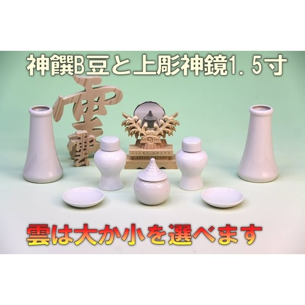 神具 神具セット セトモノB豆 上彫神鏡1.5寸 木彫り雲 おまかせ工房 omakase-factory 02