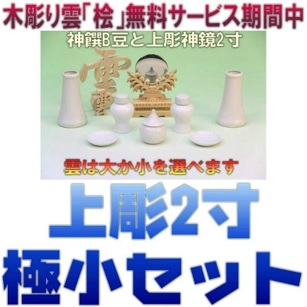神具 神具セット セトモノB豆 上彫神鏡2寸 木彫り雲 おまかせ工房|omakase-factory