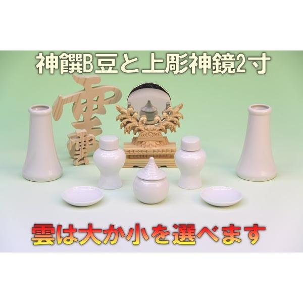 神具 神具セット セトモノB豆 上彫神鏡2寸 木彫り雲 おまかせ工房|omakase-factory|02