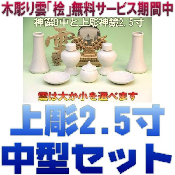 神具 神具セット セトモノB中 上彫神鏡2.5寸 木彫り雲 おまかせ工房|omakase-factory