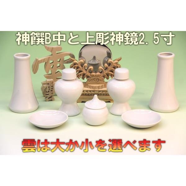 神具 神具セット セトモノB中 上彫神鏡2.5寸 木彫り雲 おまかせ工房|omakase-factory|02