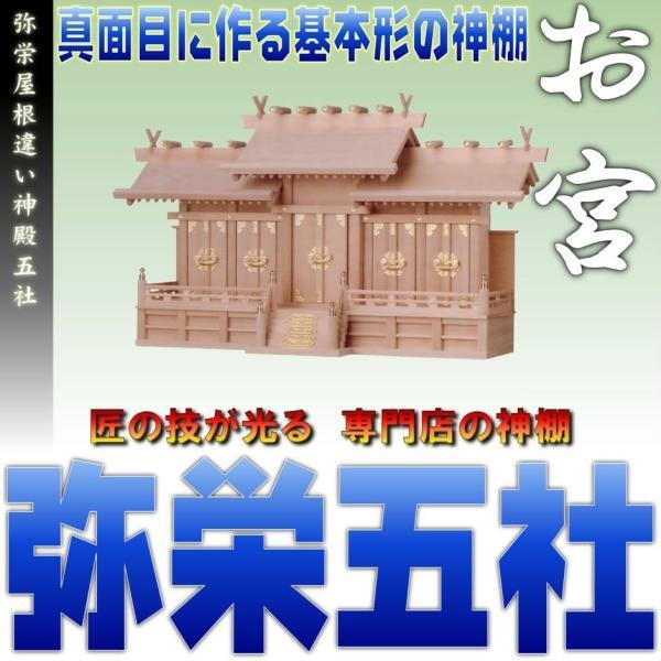 神棚 五社 弥栄 屋根違い五社 尾州桧 おまかせ工房|omakase-factory