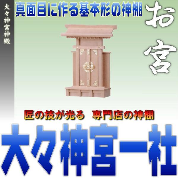 神棚 一社 大々神宮一社 尾州桧 上品 小型のコンパクト神棚|omakase-factory