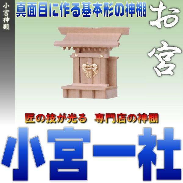 神棚 一社 小宮一社 尾州桧 上品 小型のコンパクト神棚 omakase-factory