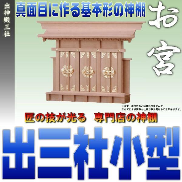 神棚 三社 出薄型三社 尾州桧 小型 上品 通し屋根三社 omakase-factory